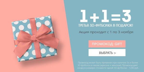 Промокод для скидок и подарков 325