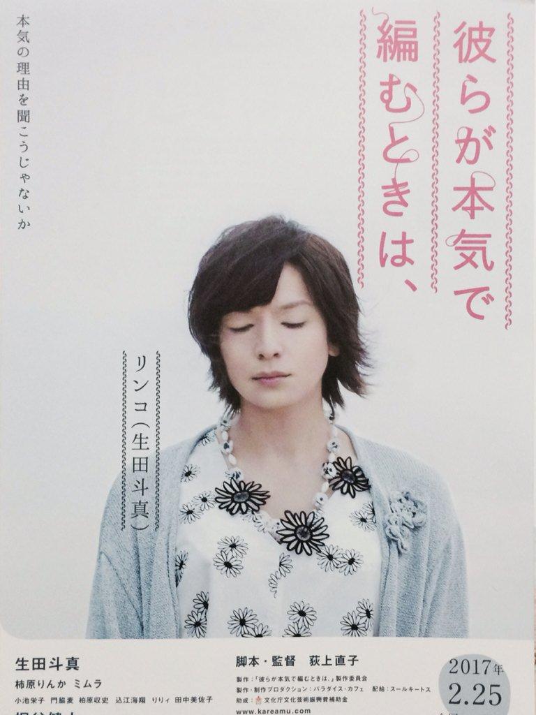 映画「彼らが本気で編むときは、」(2/25公開)試写。荻上直子監督。現代日本版やさしい肌ざわりの「チョコレート ドーナツ」だ。生田斗真氏がナチュラルでキレイ。 #映画 #彼らが本気で編むときは、 https://t.co/vABOprIUcn