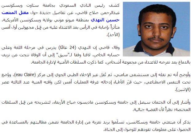 حسين النهدي