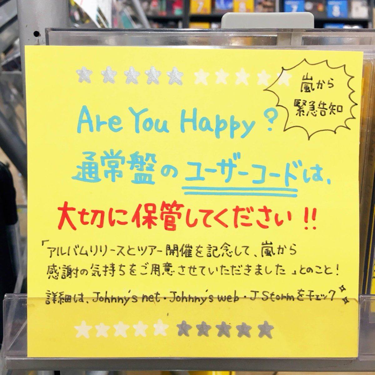 Are You Happy 待受