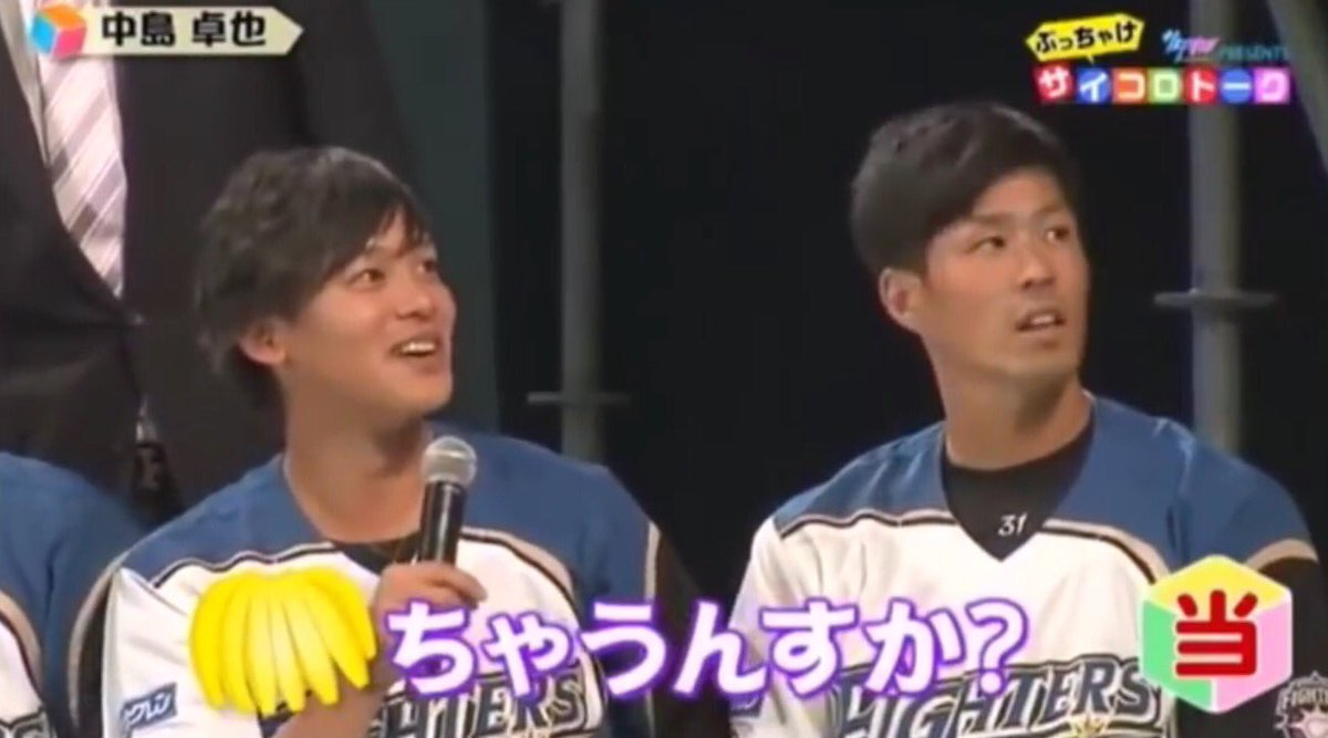 test ツイッターメディア - 中島「好きな食べ物はこの時季寒いのでクリームシチュー」 石川慎吾「バナナちゃうんすか?」 中島「誰がゴリラや」 https://t.co/hDUnl7SlZg