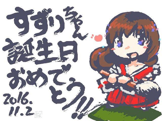 (*゚∀゚)o彡゜すずりん!すずりん! #すずり生誕祭 #ファンタジスタドール
