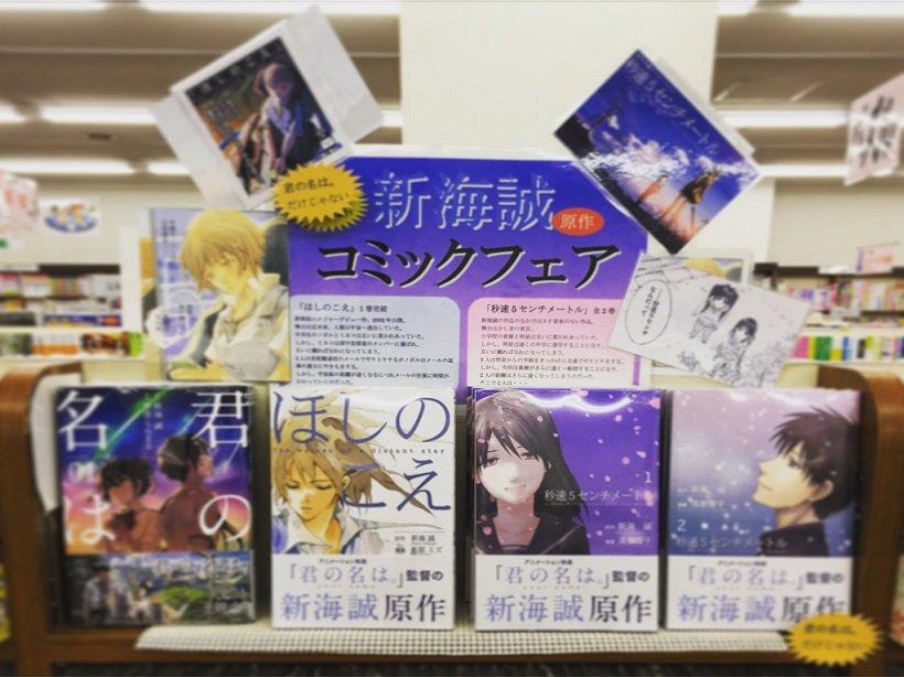 【新海誠コミックフェア】当店では只今大人気の上映中映画「#君の名は。」の原作者、#新海誠 原作コミック展開中です!メジャ