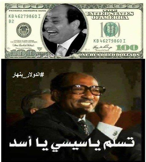 #الدولار_ينهار: #الدولار_ينهار
