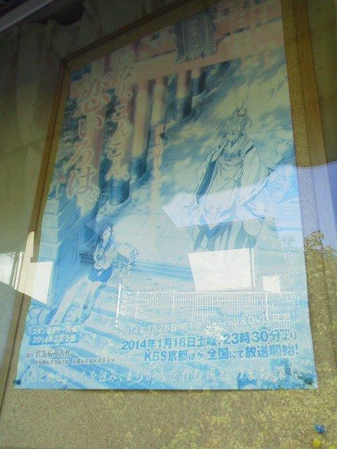伏見稲荷大社の周辺でまだ「いなり、こんこん、恋いろは。」のポスターが残っているところがあるとは。色褪せて何だか分からなく