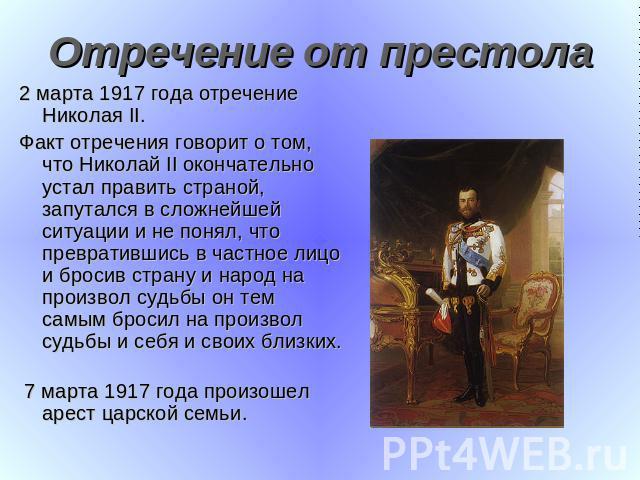 Последний русский царь николай второй
