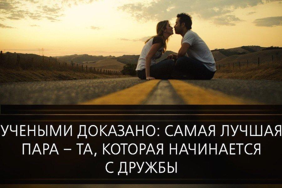 Статус о любви пары