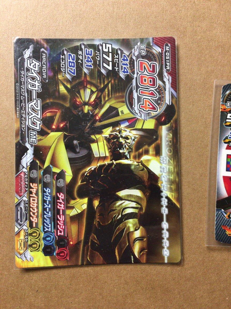 ジャイロゼッターのネタとして面白いカードだとここら辺かなぁ〜〜タイガーマスク(タイガーマスクの映画の前売り特典)と年賀状