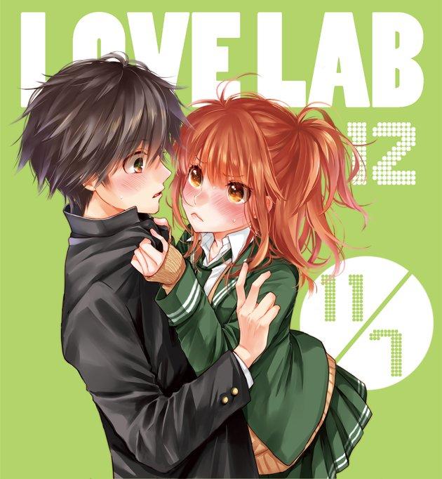 恋愛ラボ12巻、11月7日発売です。全方位でラブコメ炸裂する今巻、どうぞよしなに。書店さん特典まとめました→