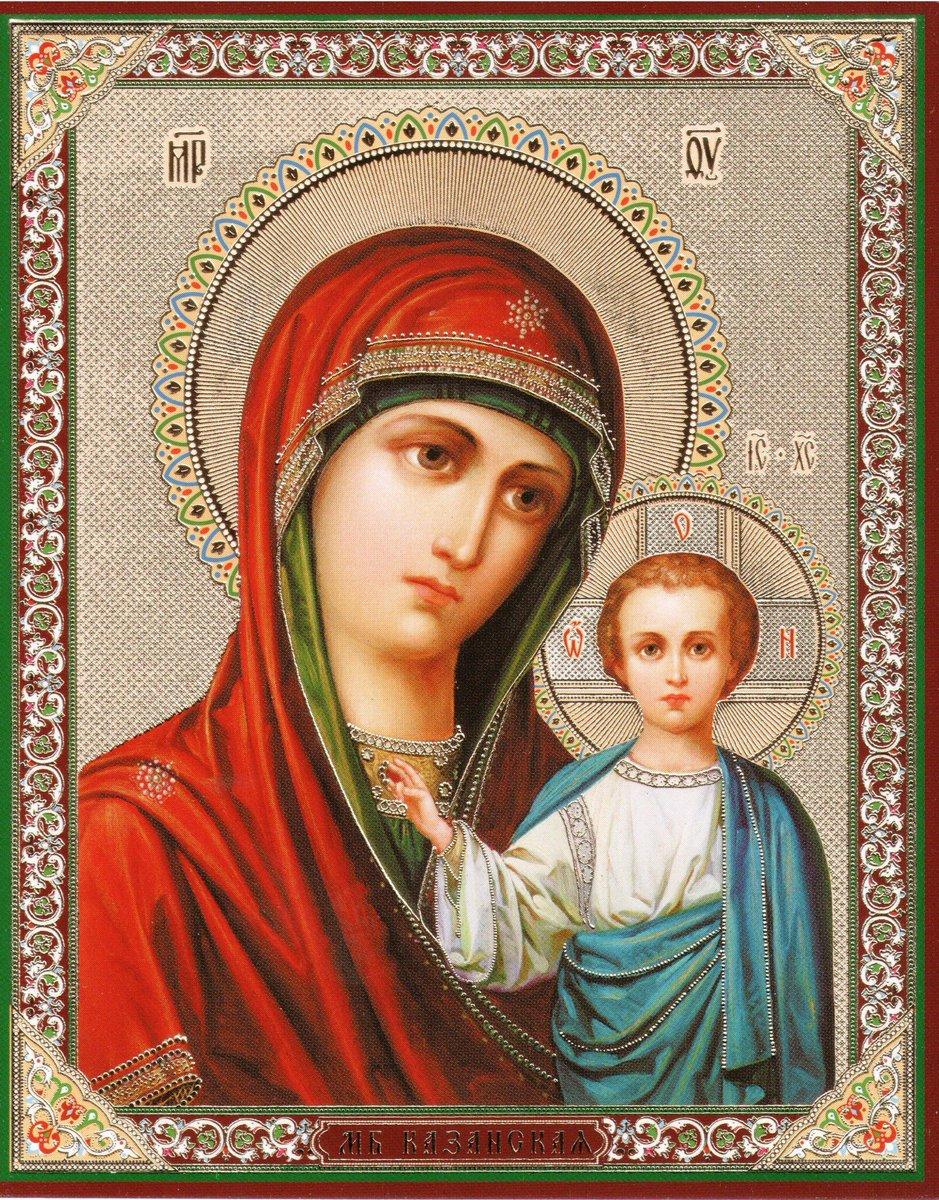 Поздравления с Днем Казанской иконы Божией Матери 3