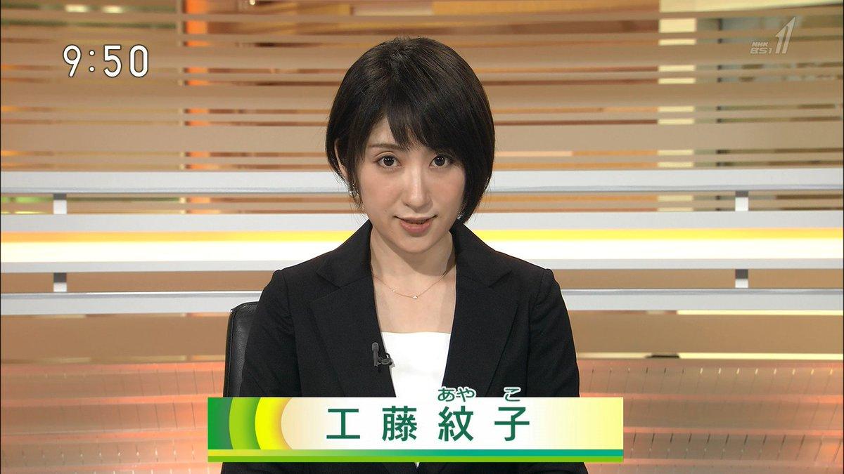 【BSニュース】工藤紋子さん その7©2ch.netYouTube動画>6本 ->画像>656枚
