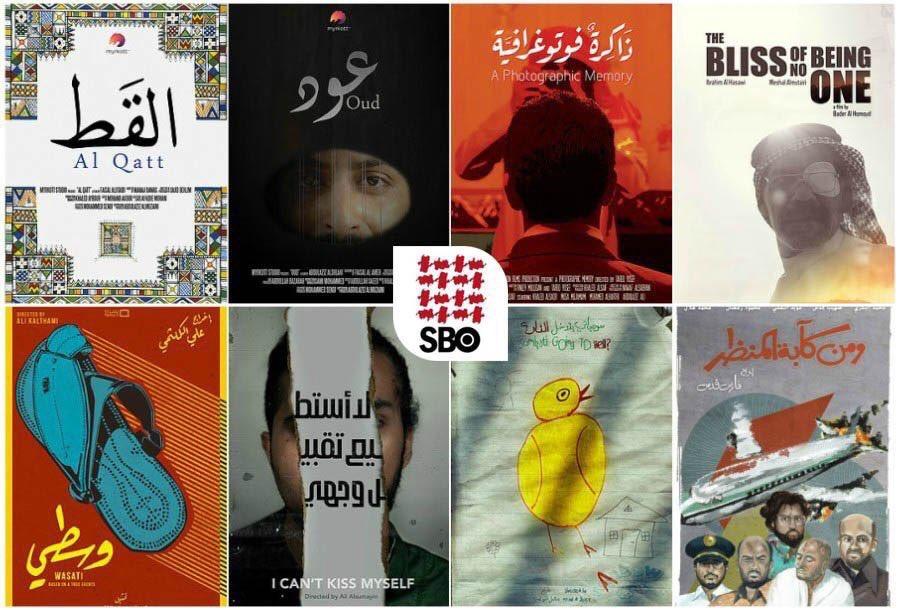 #SaudiFilmDays: Saudi Film Days