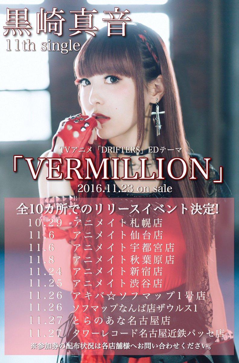 発売まであと19日。11月23日にTVアニメ「DRIFTERS」ED曲VERMILLION(バーミリオン)をリリースしま