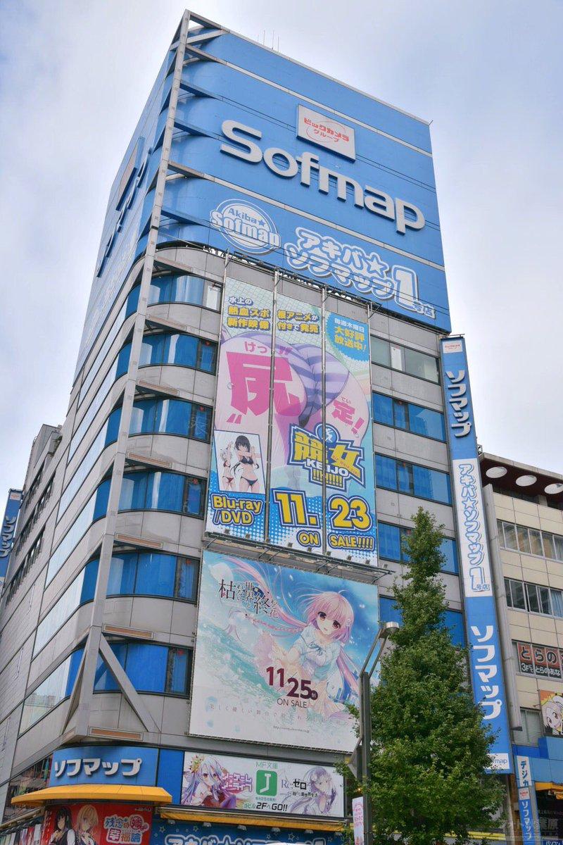 アキバ☆ソフマップ1がアニメ「競女」の広告『  尻定!(けつてい)  』に…。かつて、これだけ巨大なお尻のみ描かれたアニ