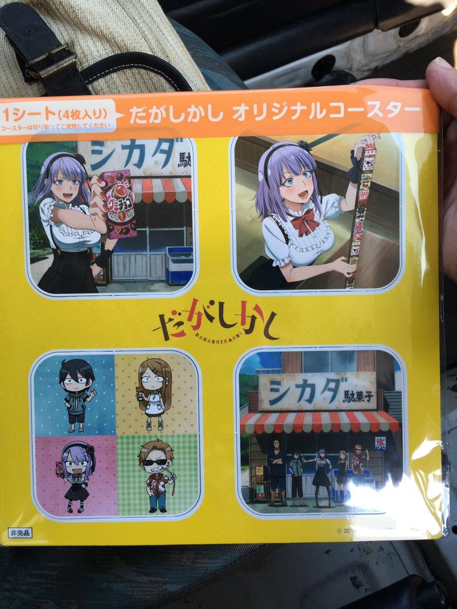 バザーって面白いよね、だがしかしのコースターが4個で25円だったから即買いしちゃったよね(^ω^)