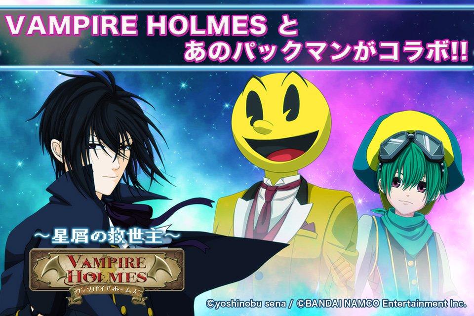パックマンとホームズがコラボ!Android&iOSで配信中!「VAMPIRE HOLMES〜星屑の救世主〜」i