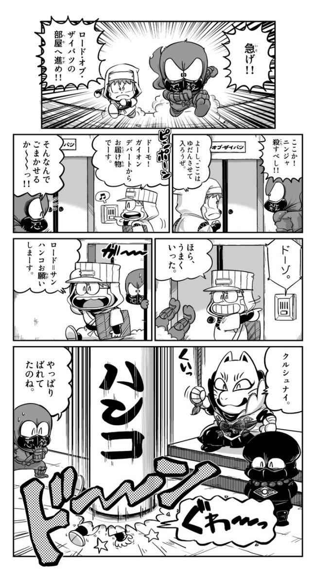 ニンジャスレイヤーくん【決戦キョート城編】より #ウキヨエ
