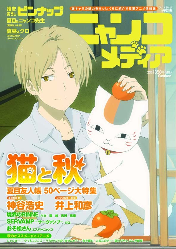 日本初の猫アニメ情報誌「ニャンコメディア」(アニメディア別冊)は好評発売中。表紙は「夏目友人帳」の夏目貴志とニャンコ先生