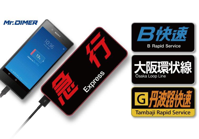 "JR西日本・種別表示バッテリーに""急行""など4種類を追加いたしました#方向幕 #種別幕 #バッテリー #丹波路快速 #B"