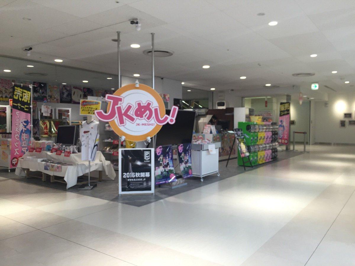 来てしまった・・・ (@ JKめし!ショップ瓦町店 in 高松市, 香川県)