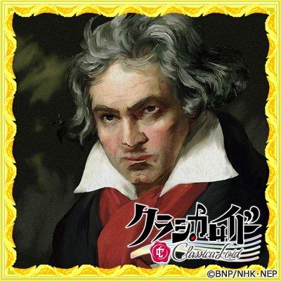 #クラシカロイド フォロワー1万人突破記念に、ベートーヴェンとモーツァルトのツイッターアイコンを、すごく、真面目な、音楽
