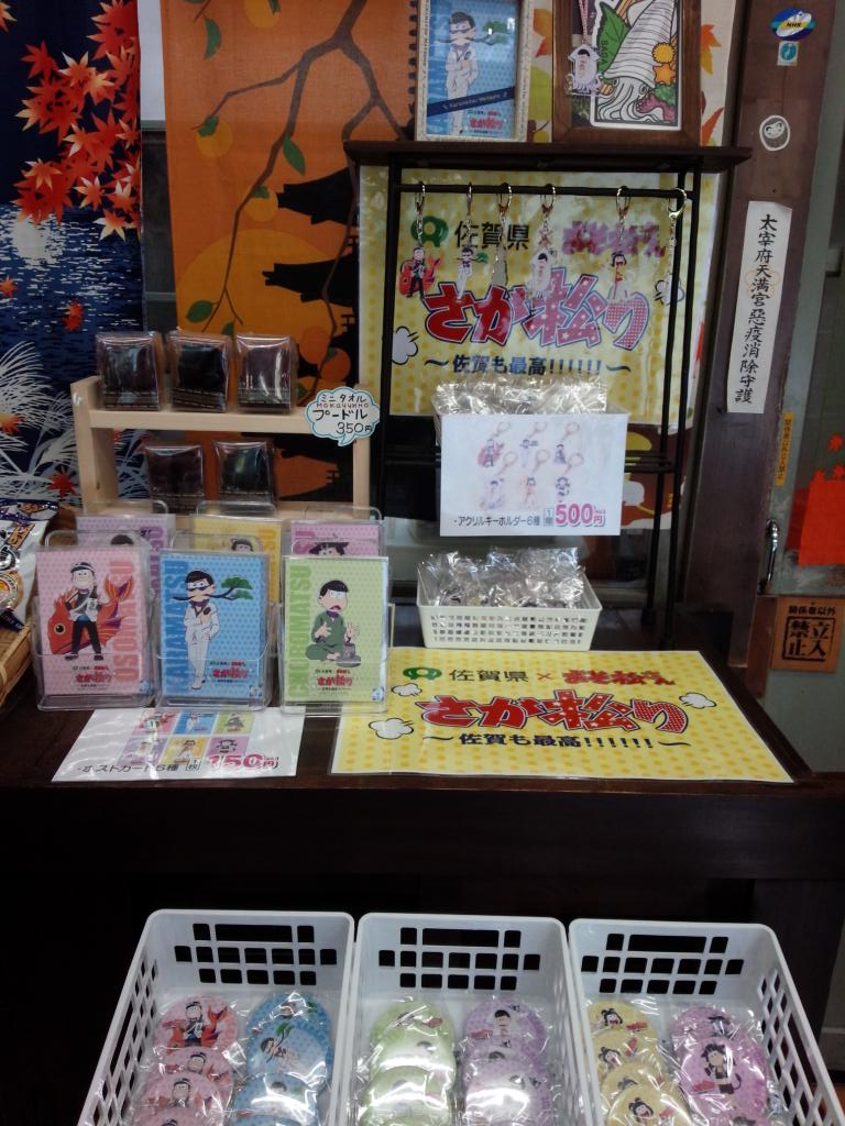 唐津くんちも終わりましたので、オデカフェさんでの松原おこし(おそ松さんコラボ)の販売は終了になります。そして、当店にてお