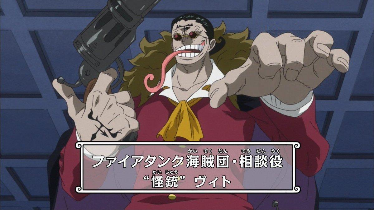 ファイアタンク海賊団相談役、〝怪銃〟ヴィト。声は「純情ロマンチカ」の高槻忍、「弱虫ペダル」の手嶋純太などの役でおなじみの