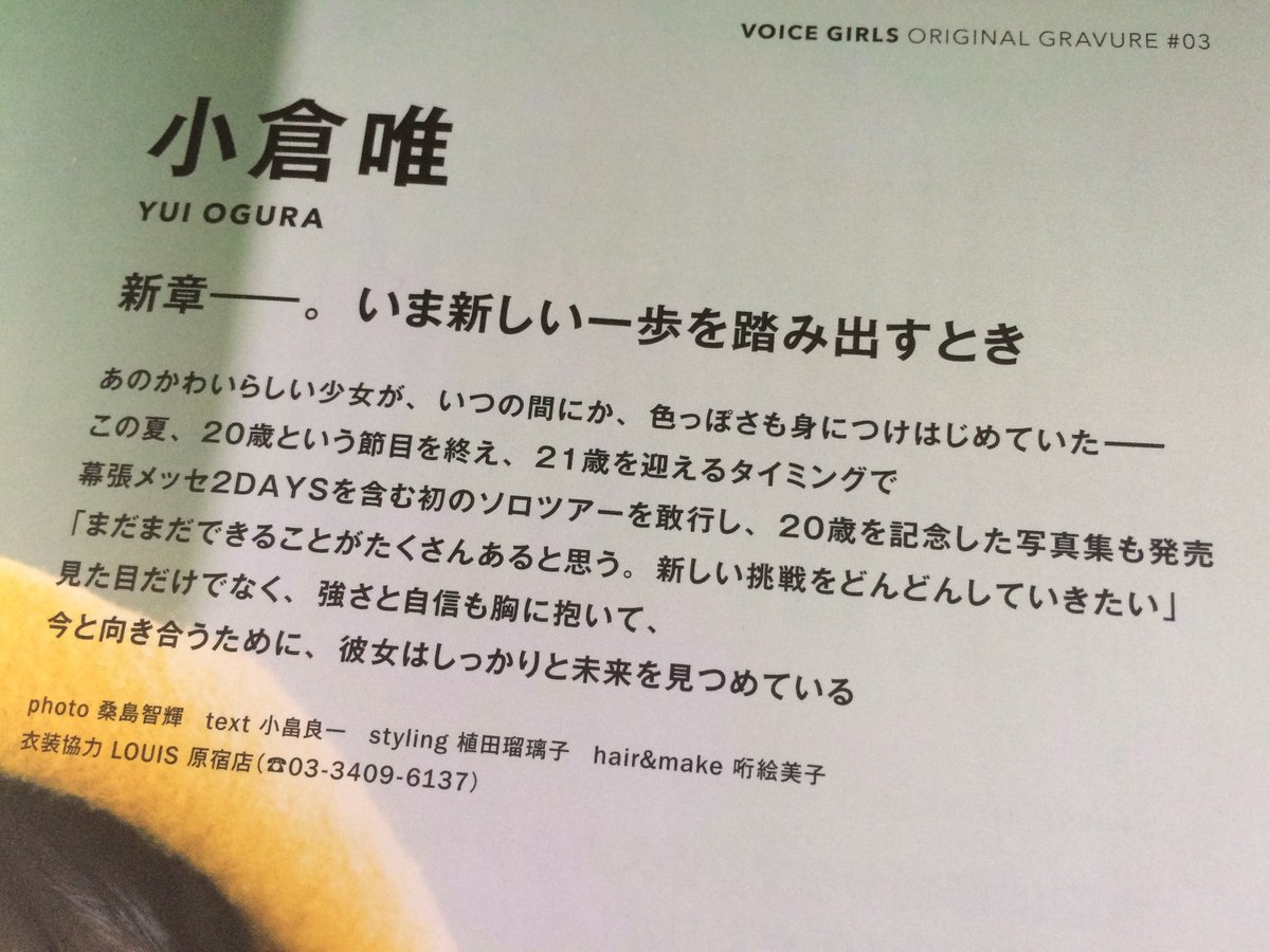 【「VOICE GIRLS Vol.28」11/7発売】小倉唯さんは秋らしいニット姿で登場!放送中のアニメ「ViVid