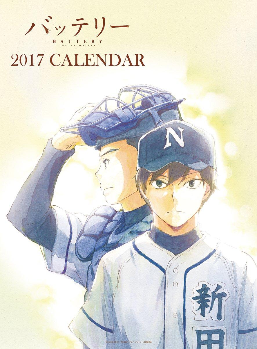 【カレンダー発売情報】TVアニメ「バッテリー」の2017年版カレンダーが12月に発売予定です!美しいEDの場面写真と描き