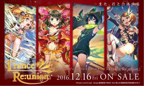 12月16日発売予定「ラクエンロジック スペシャルブースター Trance Re:union」予約受付中です#ラクロジ