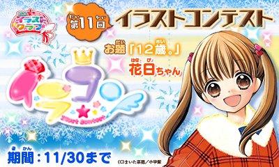 3DS「ちゃおイラストクラブ」第11回イラストコンテスト開催!お題はまんが「12歳。」の花日ちゃん♪第10回(お題「ゲキ