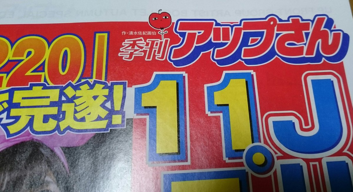 Berryz工房の一番ちっちゃい清水佐紀 362YouTube動画>6本 ->画像>182枚