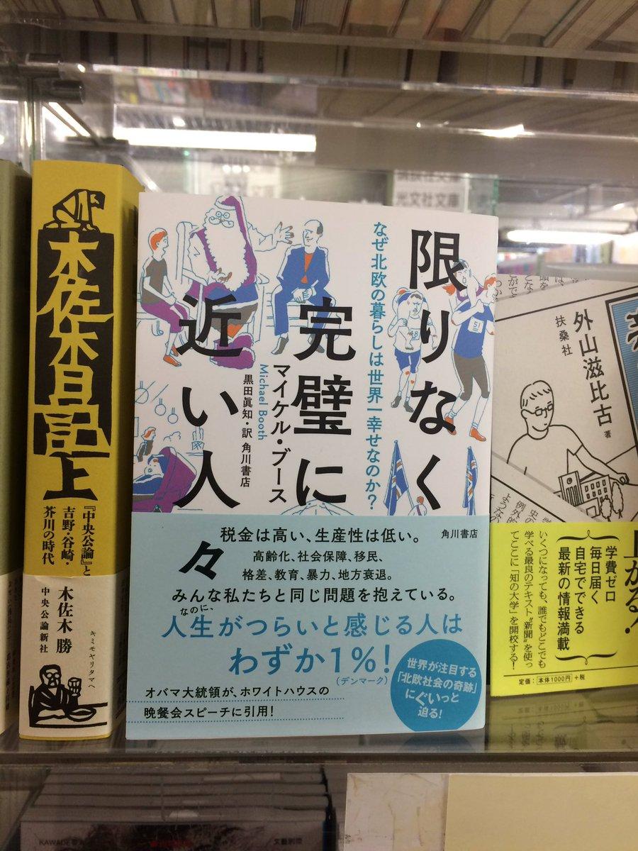 【新刊情報:『限りなく完璧に近い人』マイケル・ブース/角川書店】「英国一家、日本を食べる」シリーズ著者の新刊です。マイケ