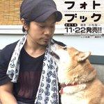 『いとしのムーコ』のモデル犬写真集「ムーコフォトブック」発売間近!収録写真を撮影したムーコの飼い主で、こちらも漫画の設定