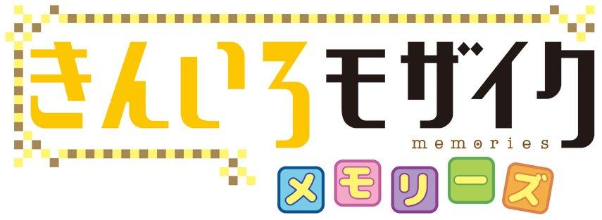 「きんいろモザイク」のスマホパズルゲーム「きんいろモザイクメモリーズ」!!本日より事前登録開始しています!お得な特典が盛
