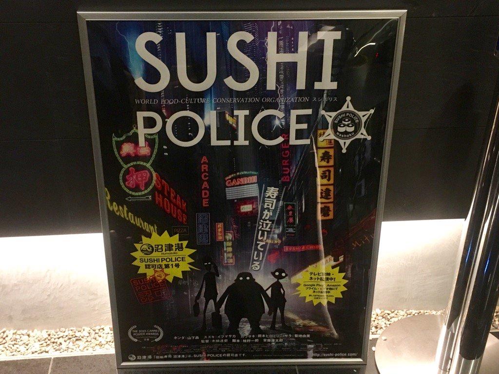 SUSHI POLICEとはなんぞや