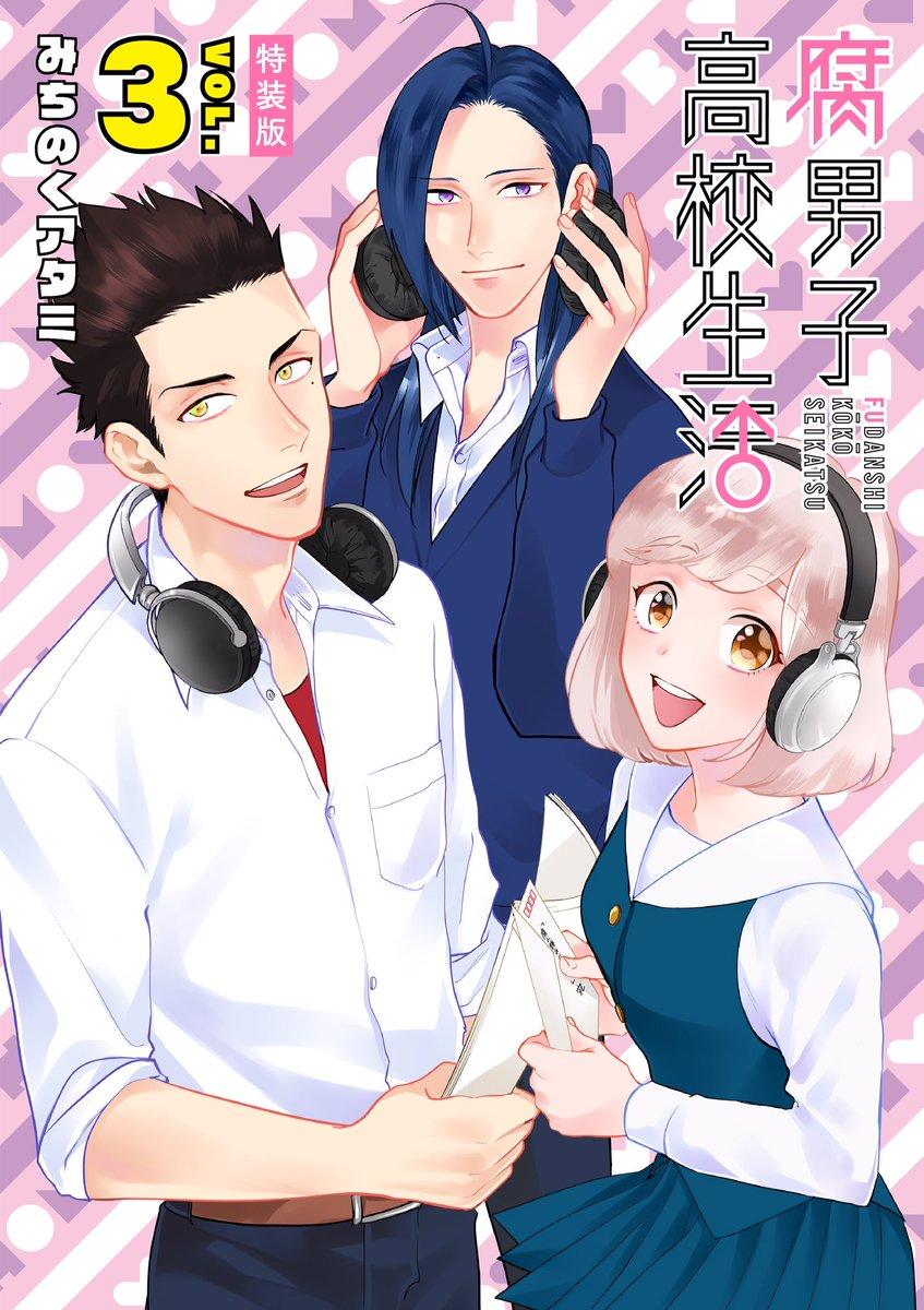みちのくアタミ先生が描く『腐男子高校生活』の最新コミックス第3巻が11/25に発売!特装版にはパーソナリティの羽多野さん