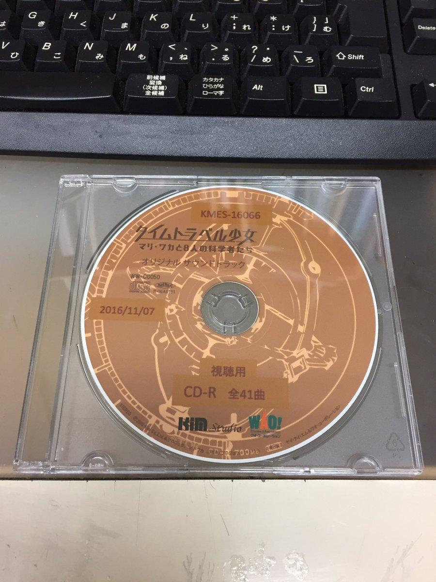 マリワカのオリジナルサウンドトラックの仮サンプルCDが黒石さんの事務所から上がってきました。劇版では台詞を邪魔しないよう