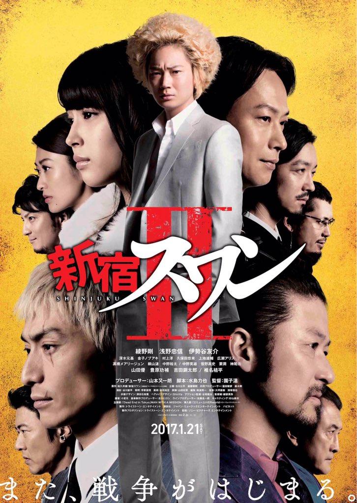 映画『新宿スワンⅡ』の主題歌に、 新曲『Dead End in Tokyo』が決定&イベント出演決定!!  詳しくはこちら!!  https://t.co/HfaLLocFUz  https://t.co/VK0HQ2zVz1