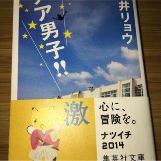 〜35冊目〜「チア男子‼︎」 朝井リョウ 深い友情やチームワークの良さが生き生きと描かれています。私もこの本を読んで、中