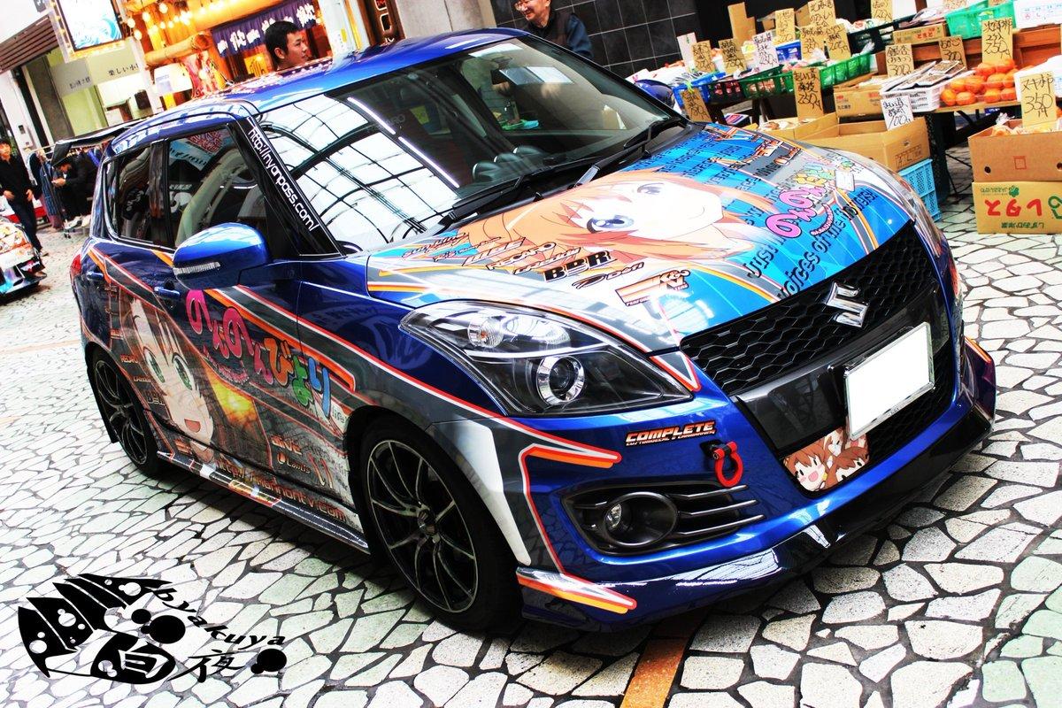 1日目エントリーNo.2くるみ(  )さん車種:SUZUKI スイフト仕様:のんのんびより#富士コス#富士山コスプレ世界