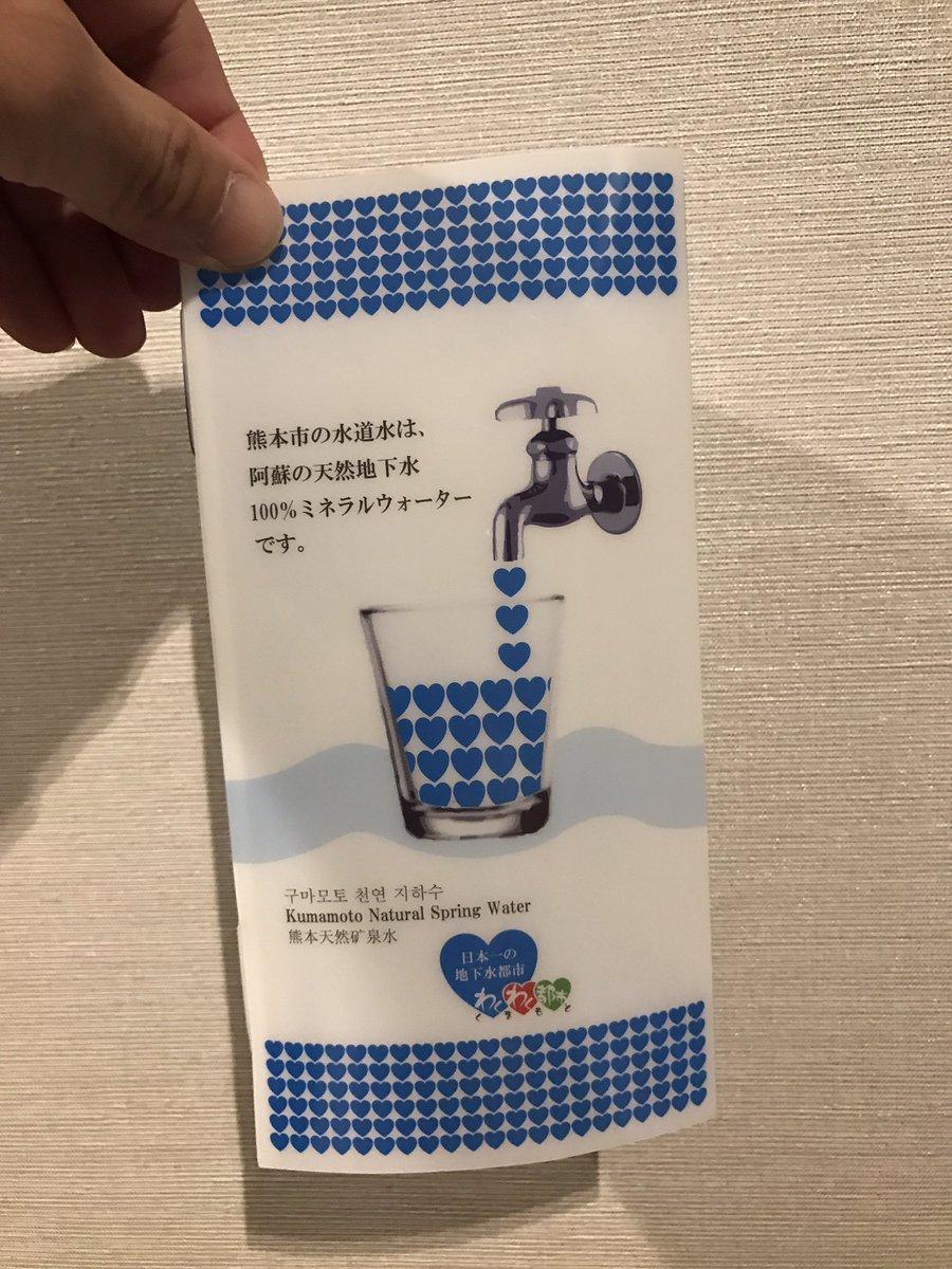 熊本市の水道水は、阿蘇の天然地下水100パーセントミネラルウォーター。羨ましいな。 https://t.co/dHQFRM8uml