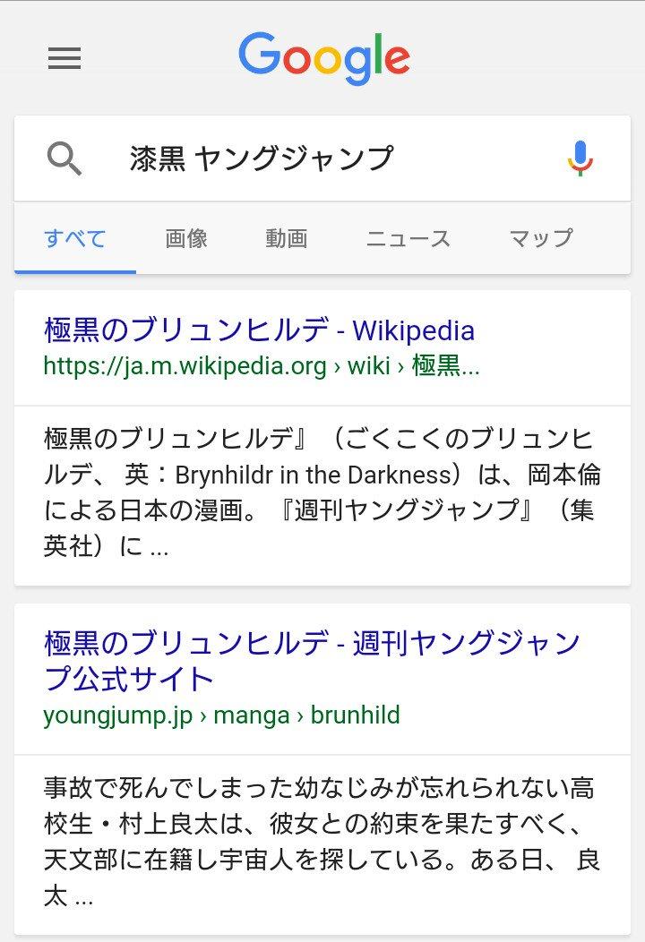 まったく関係ない「漆黒 ヤングジャンプ」でも極黒のブリュンヒルデが出てくるGoogle先生は流石優秀