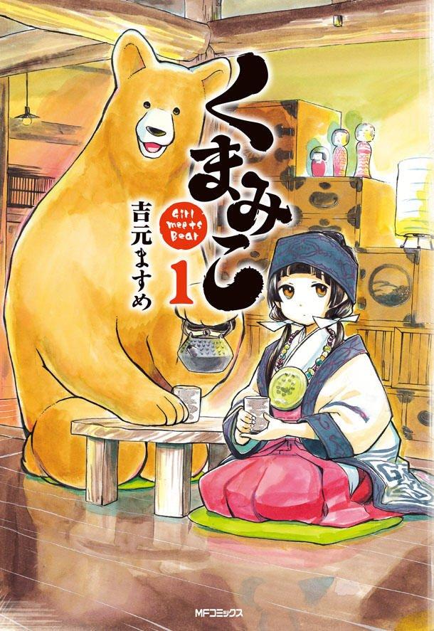 アニメ「くまみこ」全12話をAbemaTVで一挙配信、ナツとまちの物語が再び