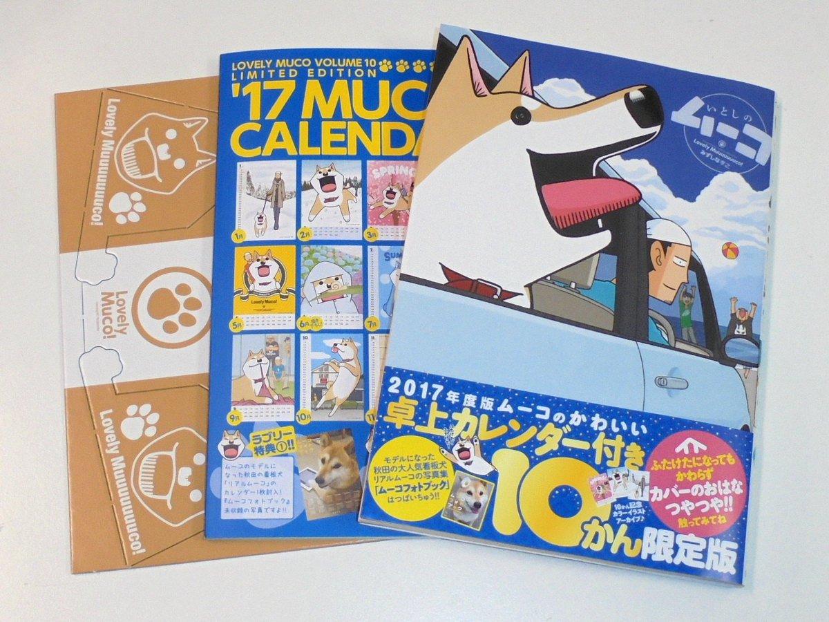 いとしのムーコ 2017卓上カレンダー付き10巻限定版購入!カレンダー、可愛い可愛い可愛い、可愛い~!(*^_^*)おぉ