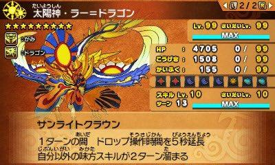 3DS『パズドラクロス』太陽神・ラー=ドラゴンさま♪ #パズドラクロス #パズクロ