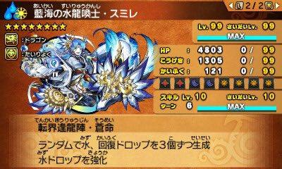 3DS『パズドラクロス』藍海の水龍喚士・スミレちゃん♪今回の紹介は以上になります! #パズドラクロス #パズクロ