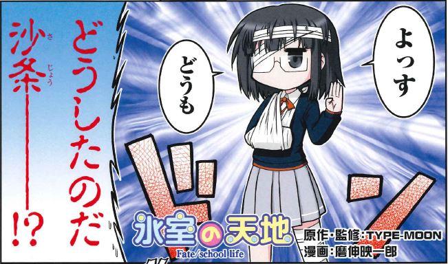 今日発売の号にて沙条綾香も遂に復活!!そして何巻もかけて進行していた「あの件」がついに判明&決着……か?という感じで。氷
