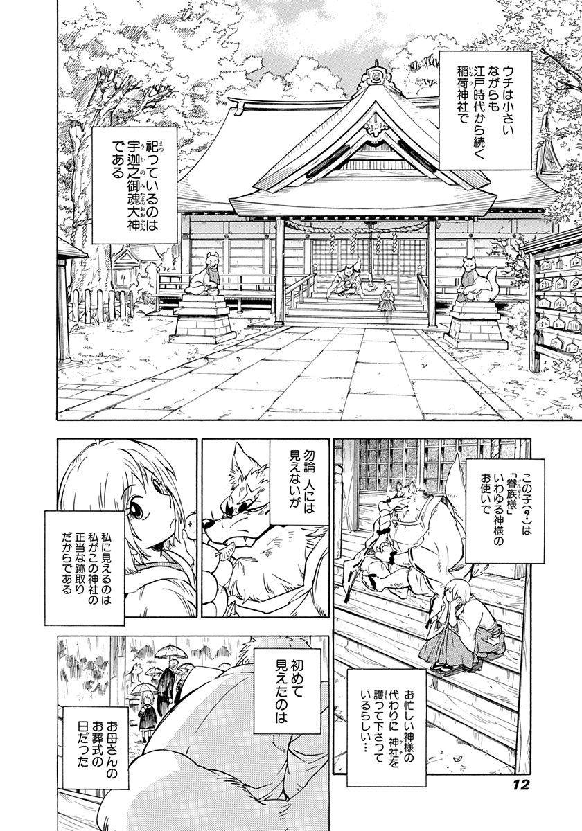 ★スタッフオススメ★ここは、とある町の小さな稲荷神社。十五代目跡取・冴木まことは、不思議な能力を持つ神使の狐・銀太郎が見