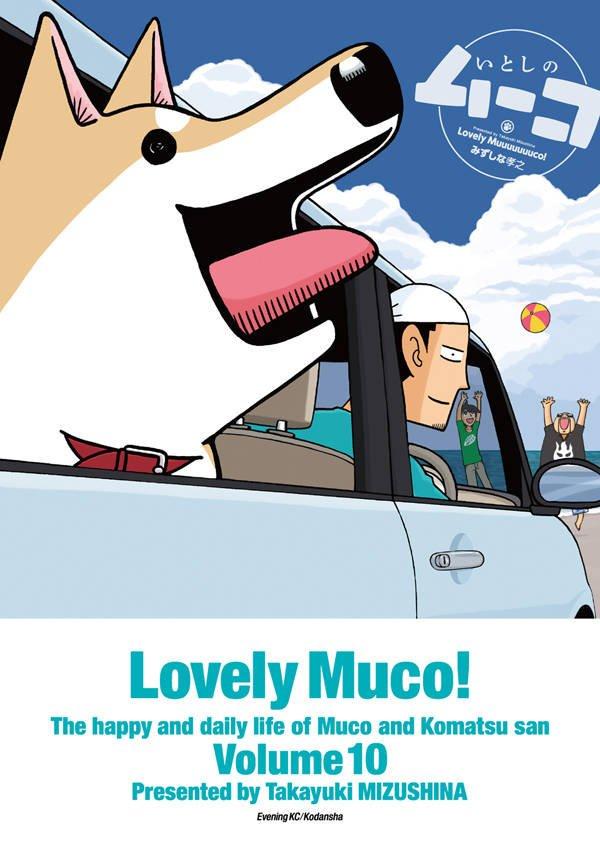 みずしな孝之先生の「いとしのムーコ」最新刊の10巻が本日発売になりました!今回は、卓上カレンダー付きの限定版も同時発売で